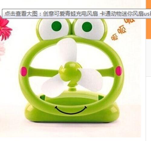 创意可爱青蛙充电风扇 卡通迷你风扇usb静音小风扇赠品礼品