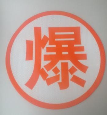 Reflective material orange reflective film reflective stickers logo reflective burst car stickers