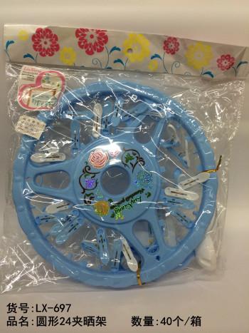 Yuan Zhen new drying rack airer small round 24 pantyhose fashion clip plastic drying rack