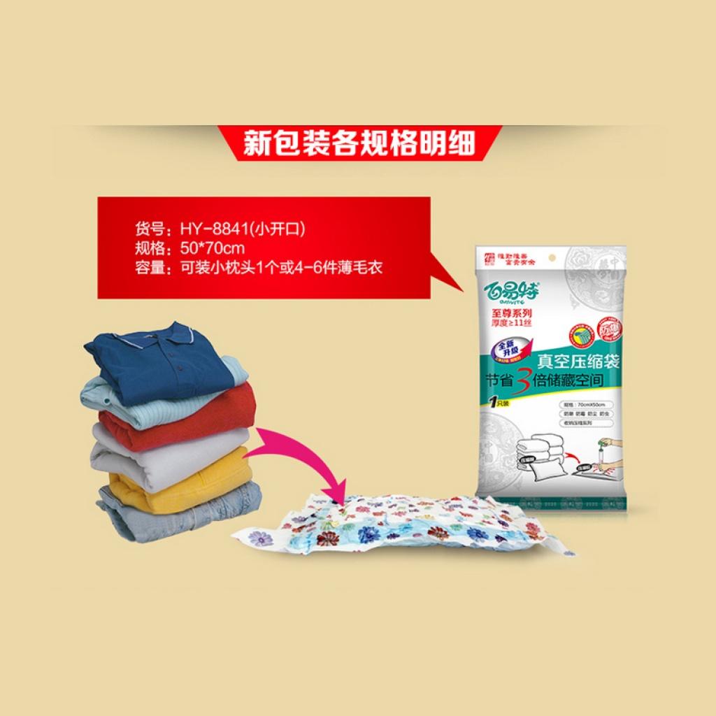 11はワイヤ中国ドリームシステム真空圧縮袋50×70