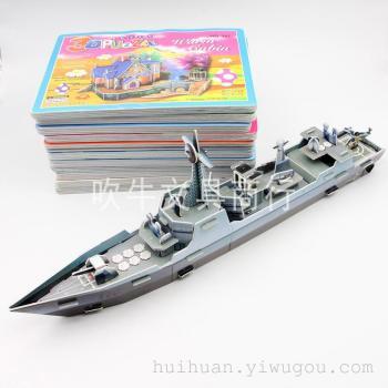 Senior paper puzzle 3D jigsaw puzzle toy toys educational toys
