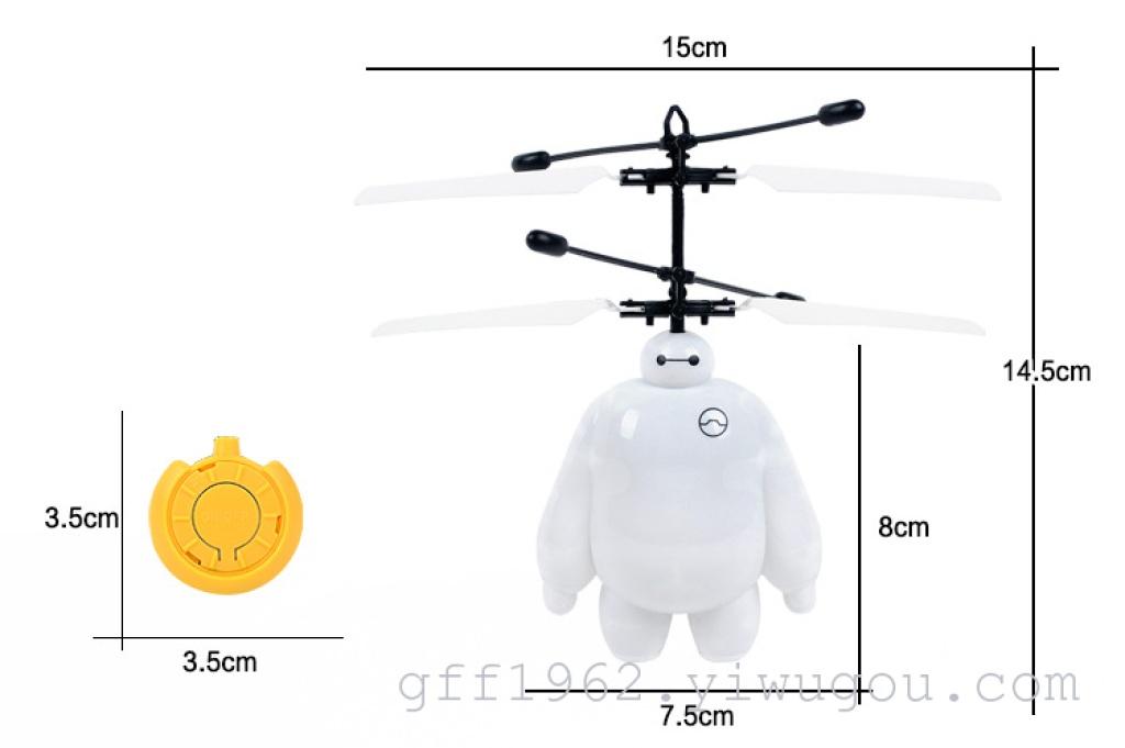儿童手感悬浮玩具遥控飞机