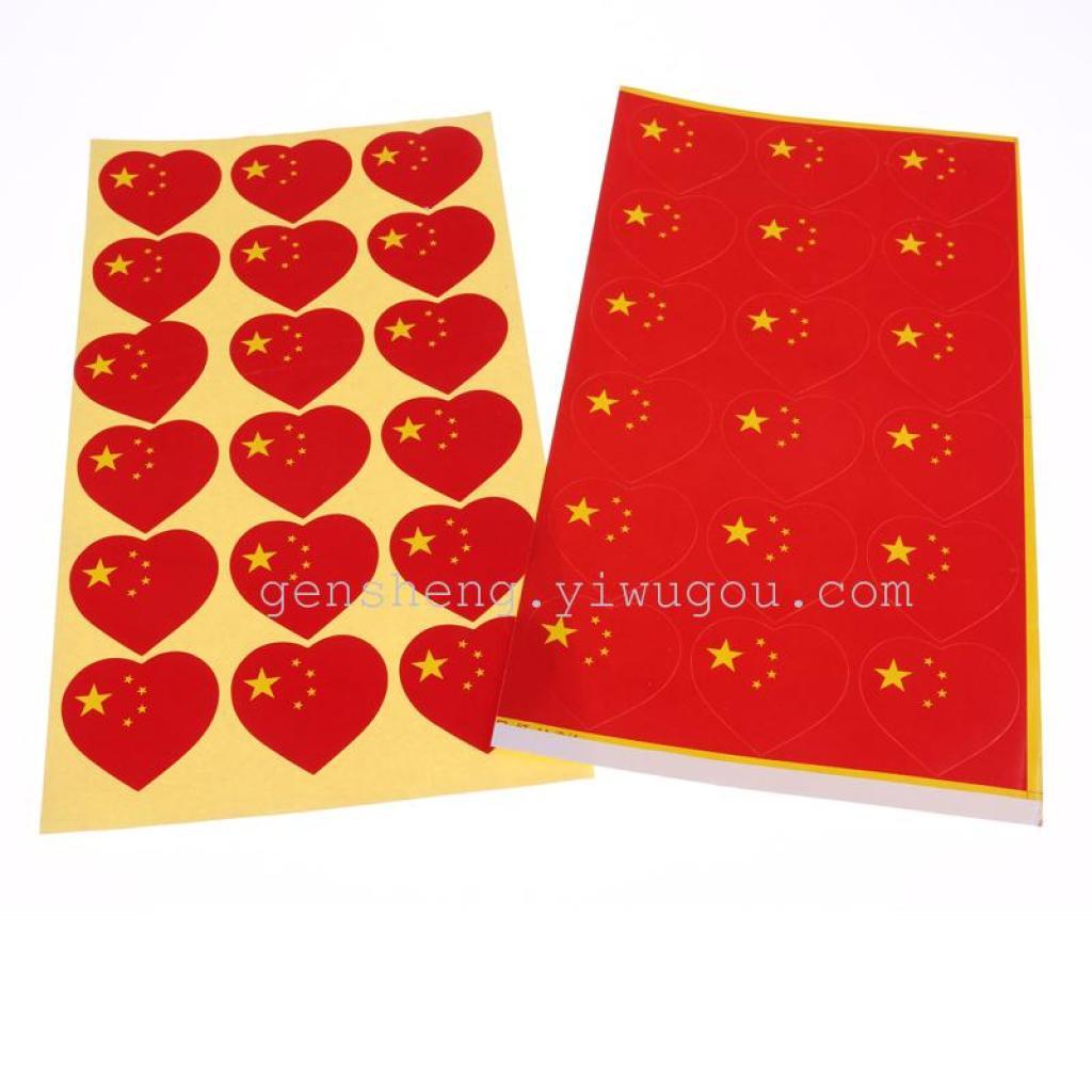 中国国旗脸贴纸 爱心形贴纸脸贴