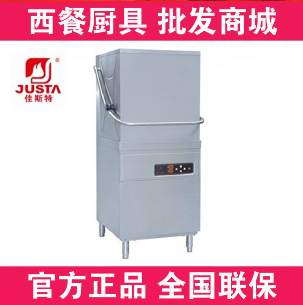 Supply Sturt XWJ-2A open door type dishwasher, commercial dishwasher ...