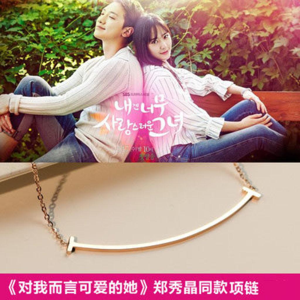 韩剧对我而言可爱的她女主郑秀晶同款弯管锁骨链项链