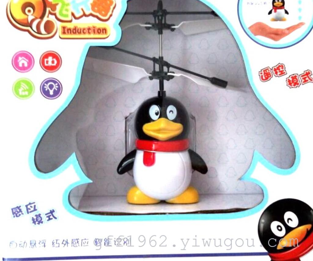感应qq企鹅玩具 耐摔飞机 智能悬浮充电