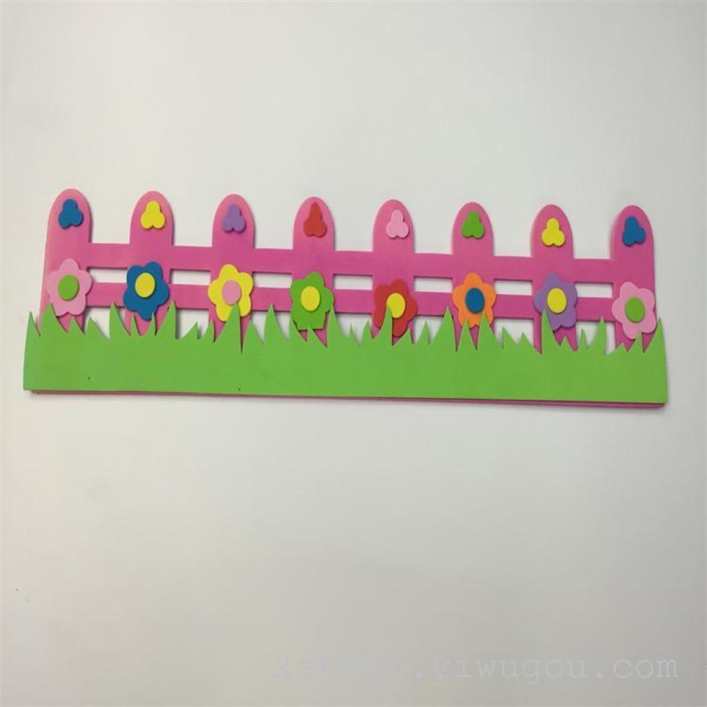 幼儿园早教中心教室走廊装饰墙贴围栏图片
