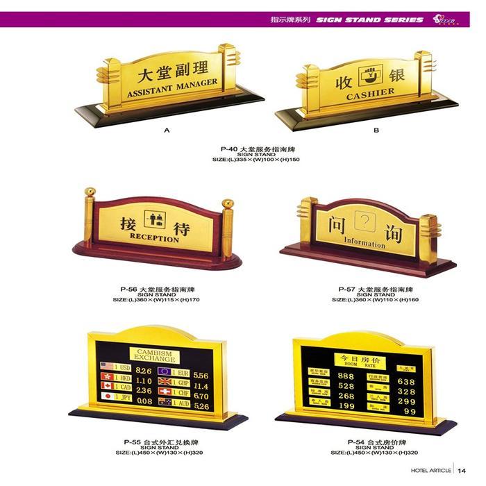 酒店大堂指示牌 立式广告牌 创意立牌欧式_义乌市铭馆