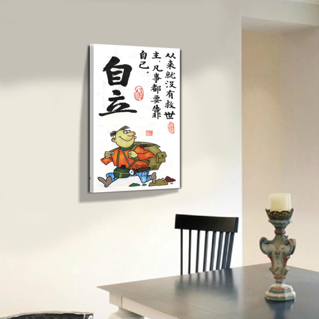 拼搏励志字画书房装饰画客厅无框挂画走廊壁画