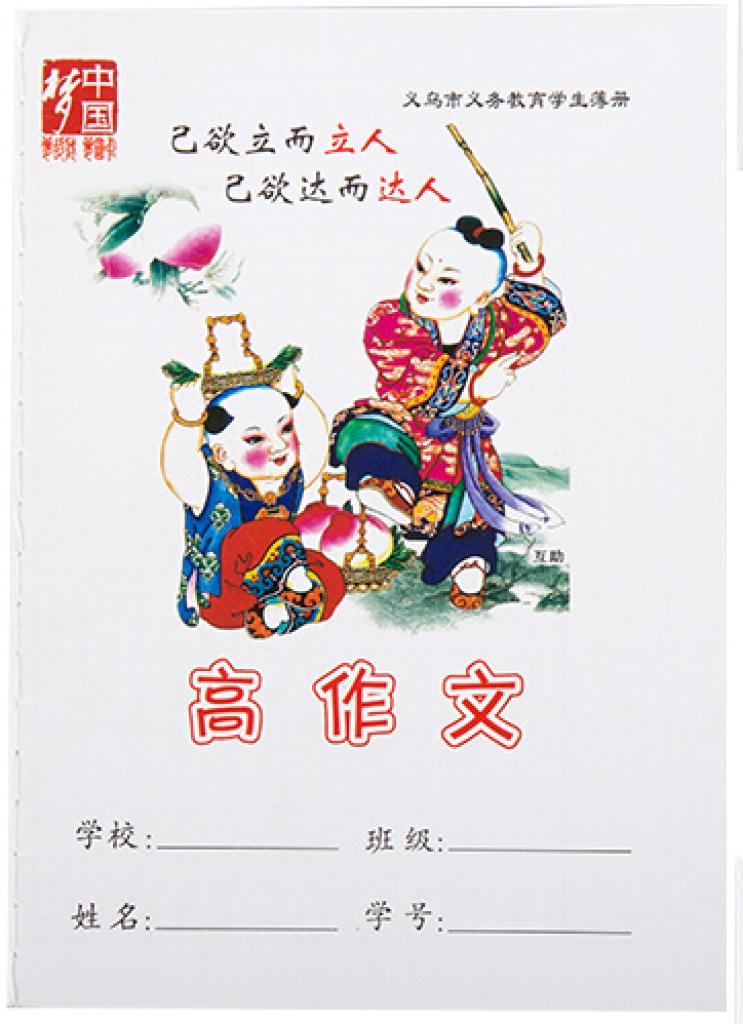 中国梦学生作业本 高作文