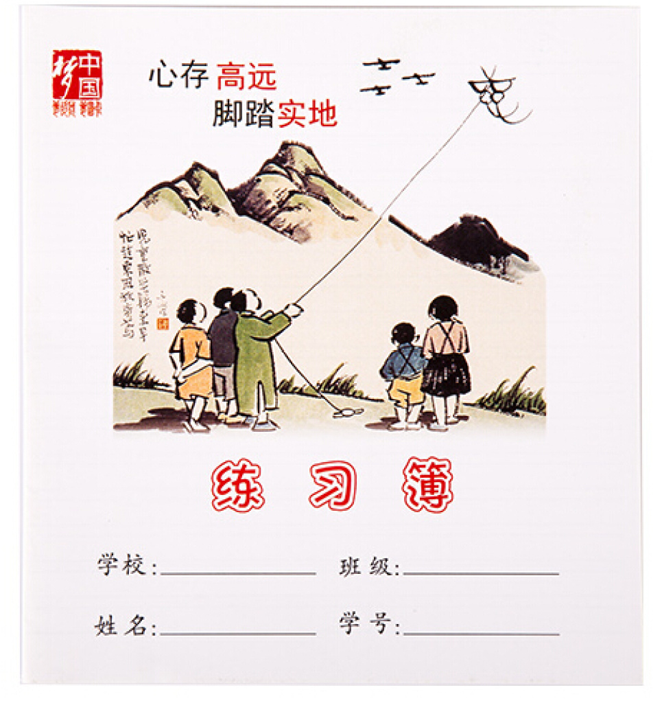 中国梦学生作业本 高中练习本