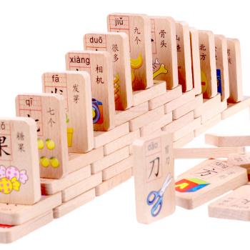 进口榉木100粒圆角汉字多米诺骨牌 儿童早教木制积木玩具
