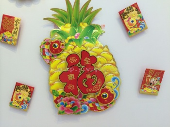 春节新年装饰品 精品菠萝福字 立体贴画 烫金凹凸工艺