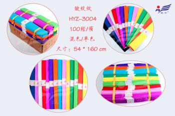 hyz-3004皱纹纸 手工皱纸 纸花制作材料54*160