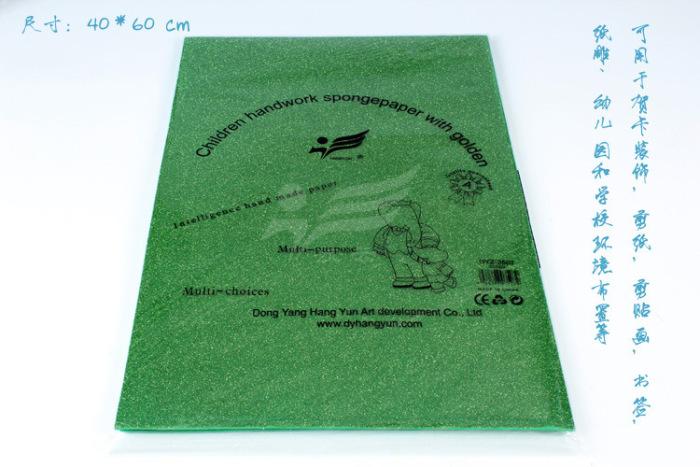 hyz-3501多色洒金海绵纸 diy手工纸 亮光海绵纸