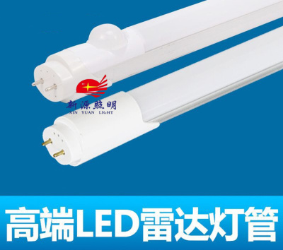 The human body induction radar induction 1.2 meters energy saving lamp tube LED T8 fluorescent tube