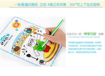 动物园亲子绘画本