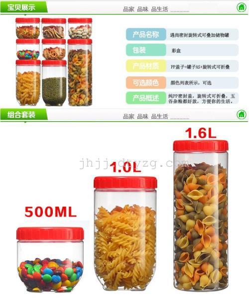 遇尚厨房可叠加食品储物罐零食收纳罐透明塑料杂粮密封罐1.6L