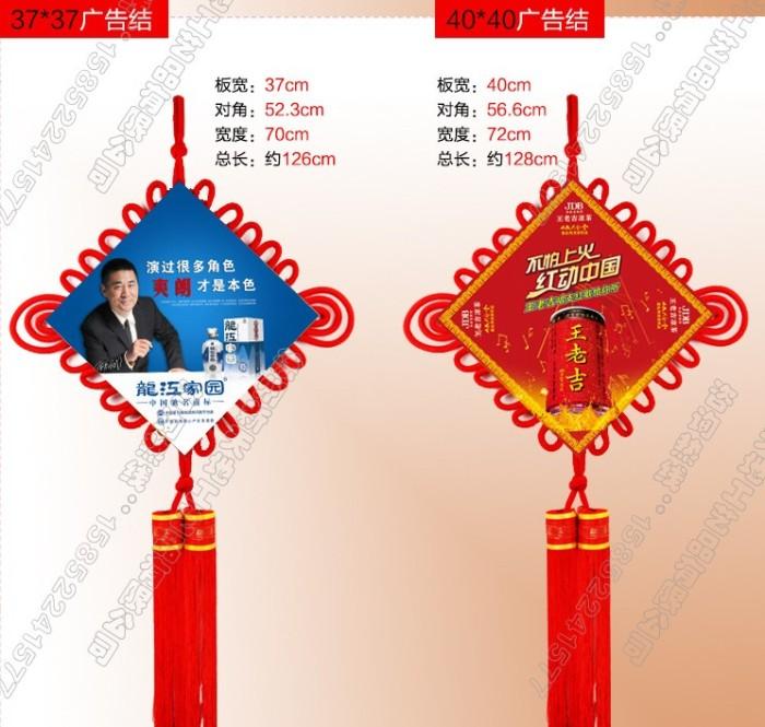 绒布广告工艺品喜庆工艺装饰工艺礼品中国结