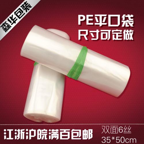 Double layer 6 wire PE 35*50 high pressure flat pocket / moisture proof bag / plastic bag