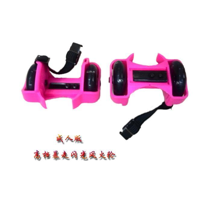 成人版高档暴走闪光风火轮,采用的是PU轮材质,车轮滑动带闪光效果,高弹耐磨,抓地性强;简单易学,最大承重100公斤;拆卸方便,安装在鞋的后跟处,随装随卸;是一款很好的轮滑玩具,也可作为中短距离的代步工具。