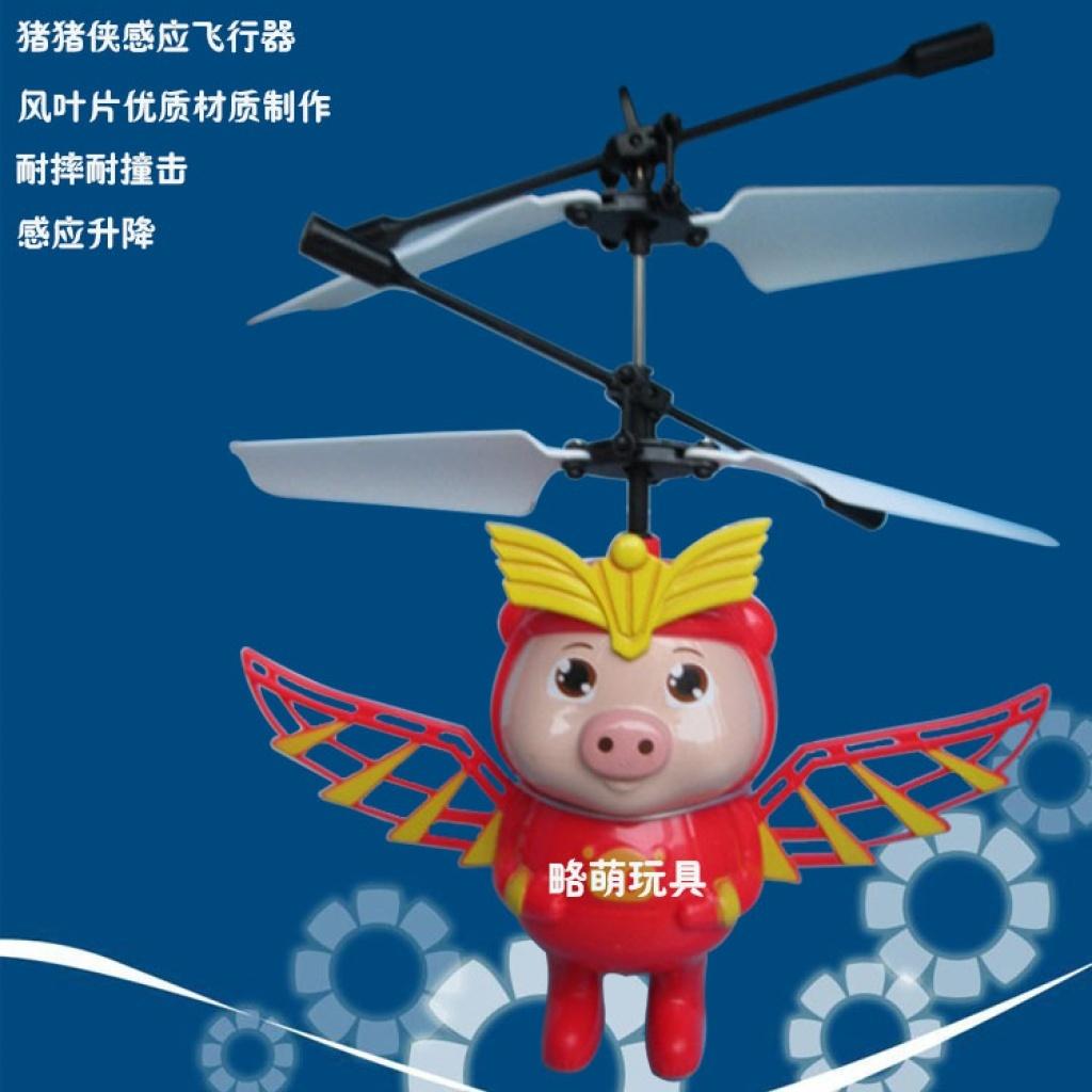 猪猪侠迷你遥控直升机 儿童感应悬飞行玩具