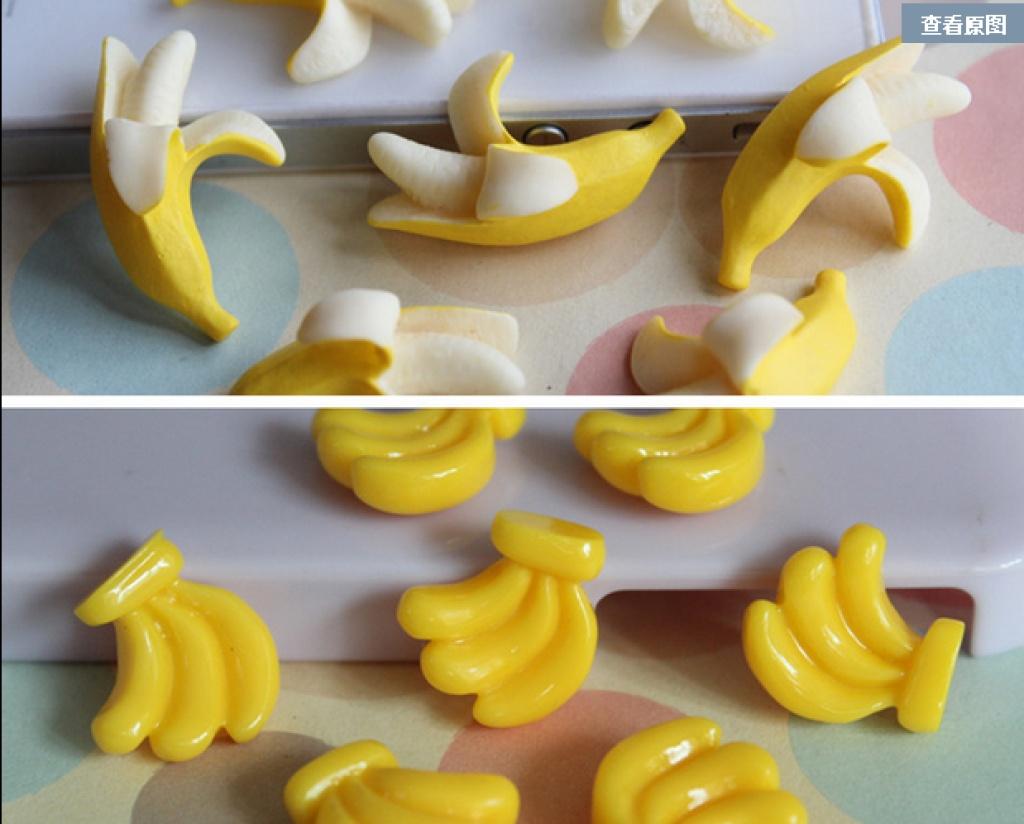 新品韩系剥皮香蕉可爱香蕉diy卡通树脂饰品