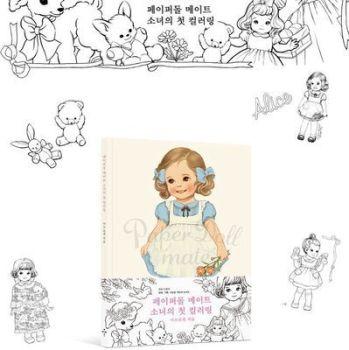 afrocat洋娃娃可爱女孩儿童涂鸦填色绘画书涂色本秘密
