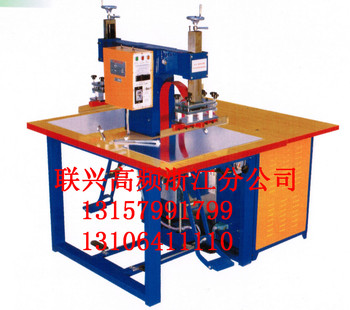 Blister packing machine, stationery bag packing machine, high frequency machine inflatable toys