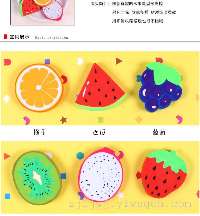 创意文具可爱大块水果大号造型橡皮擦