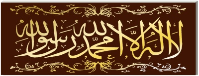 Muslim picture frame wall art