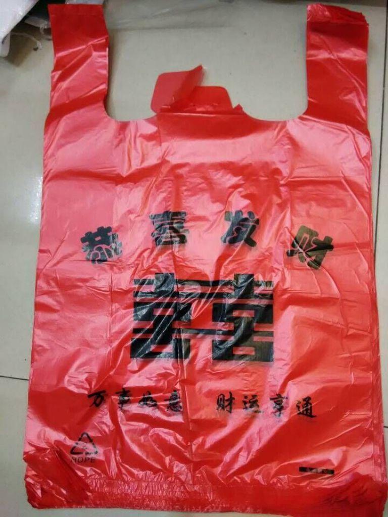 塑料手提袋