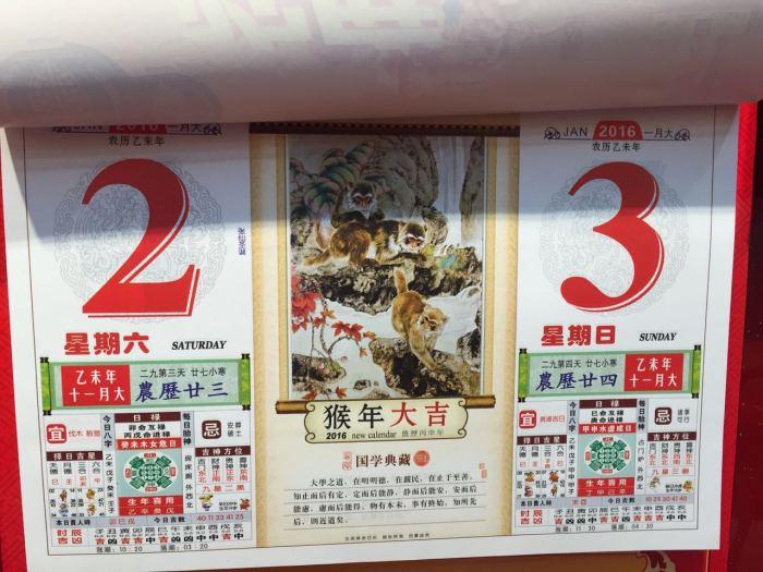 2016年猴年9开撕历两天一张撕历卡通吊历书包可爱韩版黄历挂历图片