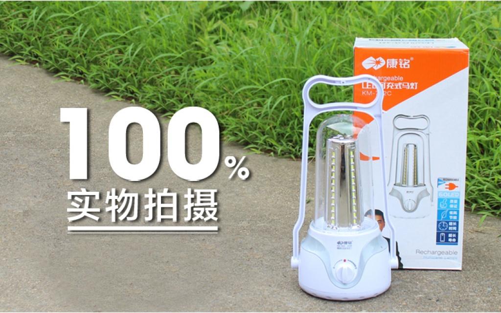 康铭km-792c led应急灯充电马灯