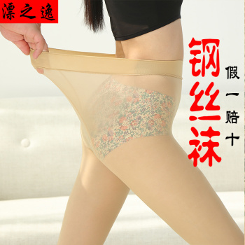 2015 new explosive mask steel through meat Pantyhose Stockings