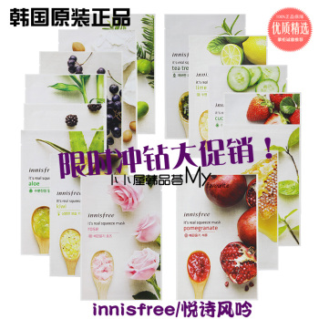 innisfree/悦诗风吟面膜植物鲜润补水美白16款