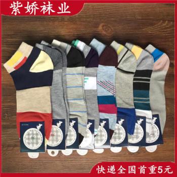 Pure Cotton Combed Cotton Striped men socks wholesale Mens socks