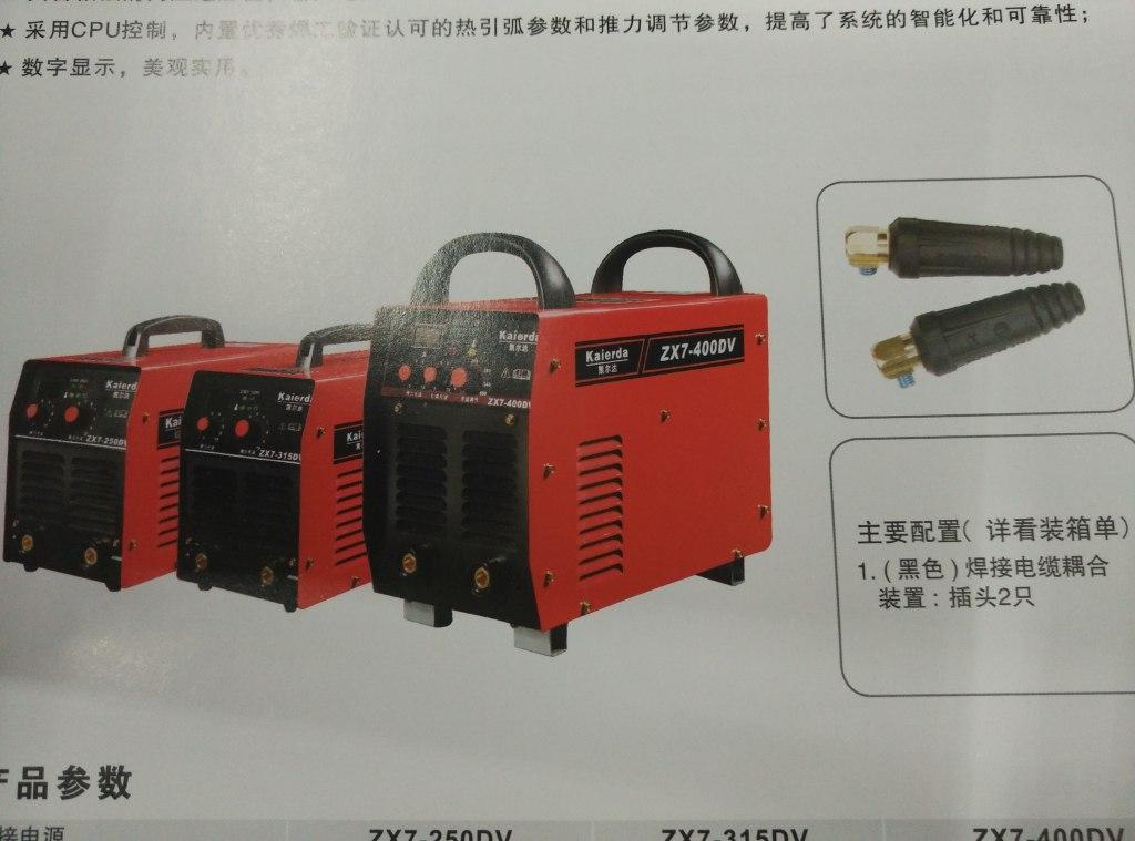 凯尔达zx7-315dv双输入电压直流手工弧焊机