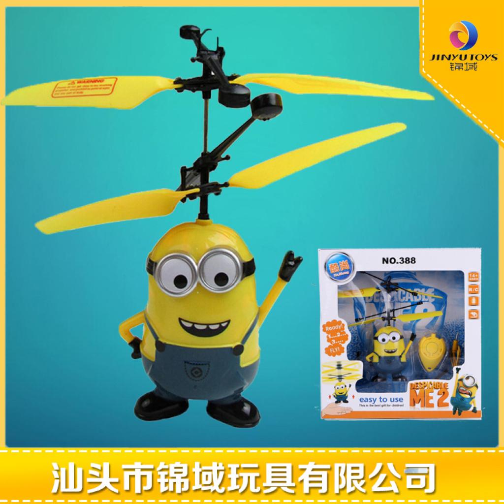 儿童智能新奇特感应玩具 神偷奶爸小黄人飞机 小黄人飞行器
