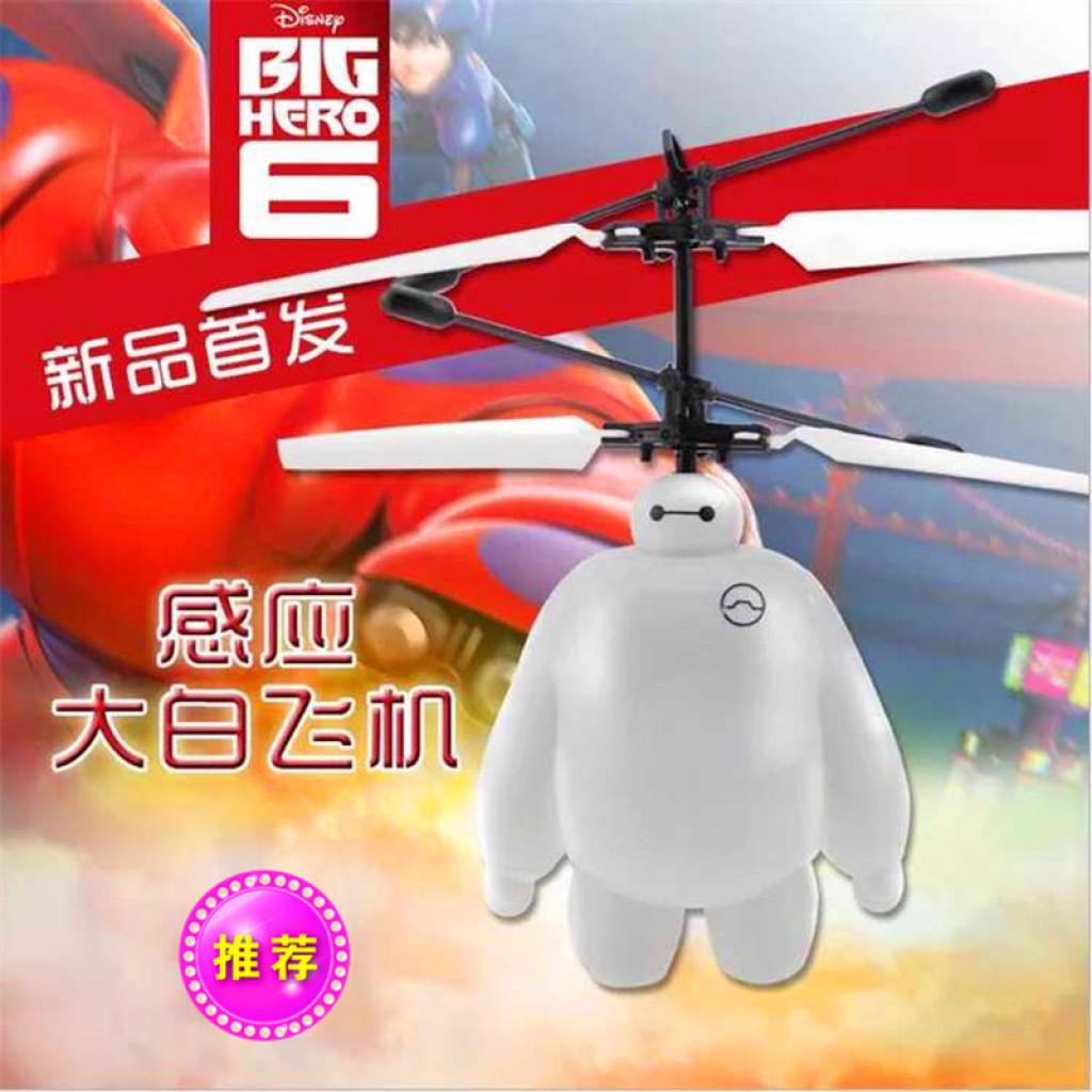 儿童玩具直升机 感应大白飞机悬浮空中不落