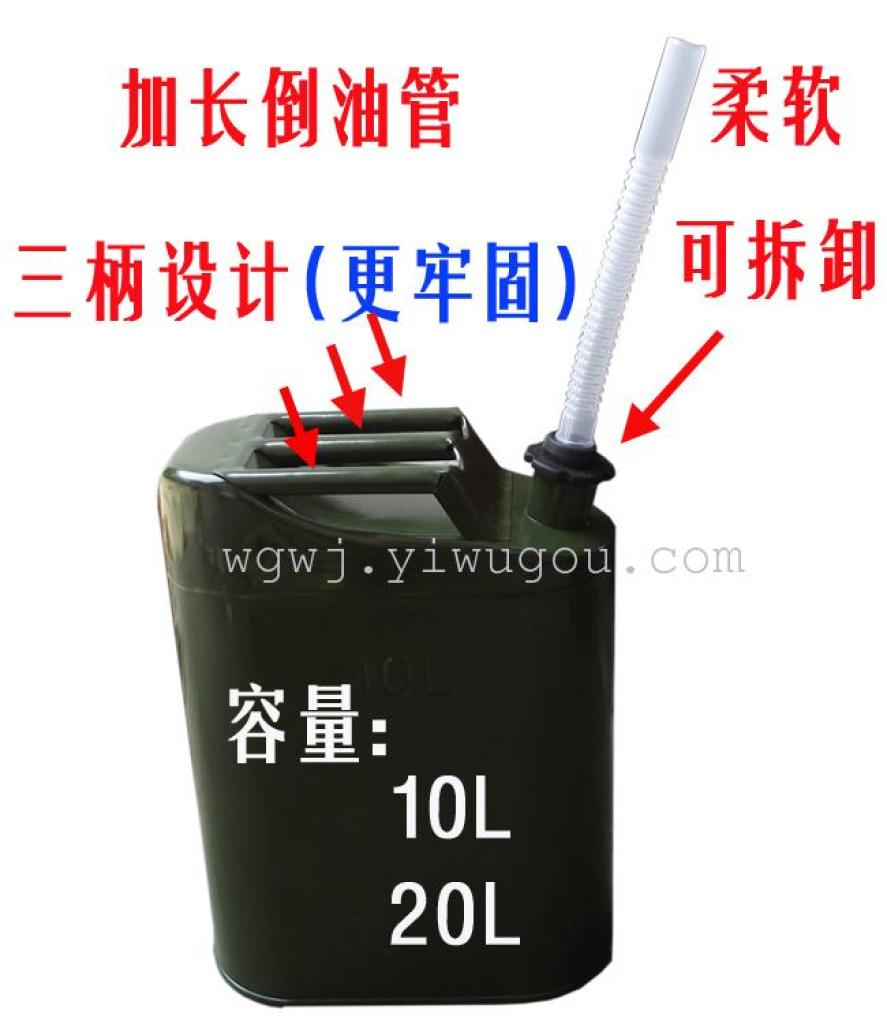 便携式油桶20升 加油站油桶