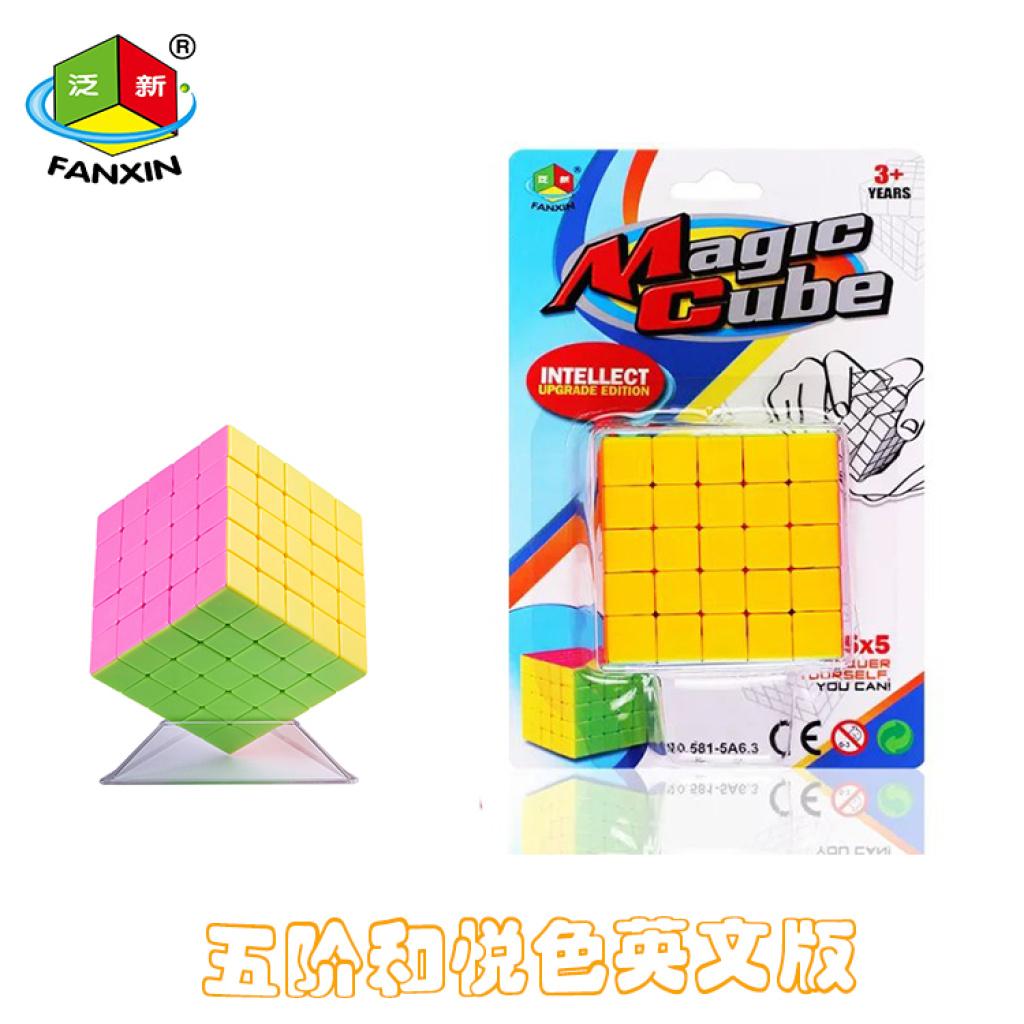泛新吸板装 糖果色五阶魔方速拧比赛级魔方 接受广告定制