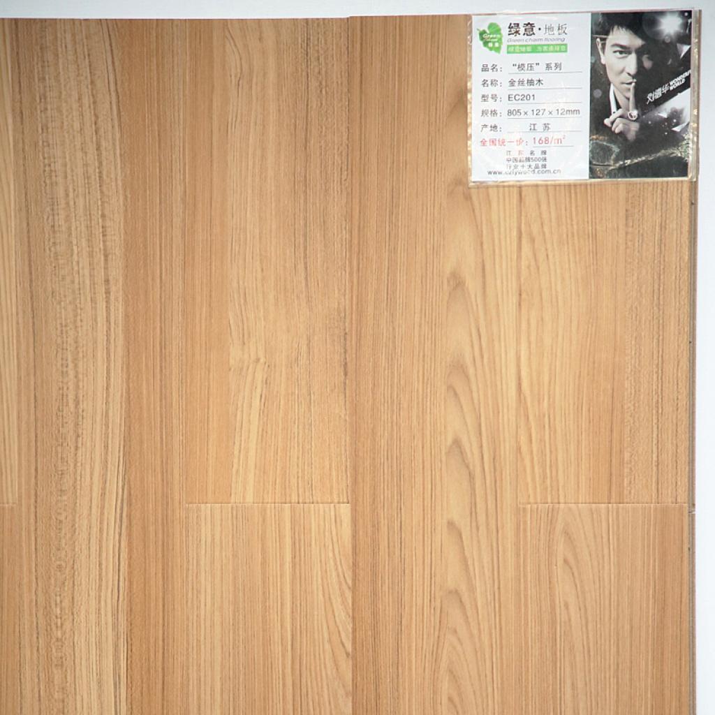 绿意地板模压系列金丝柚木ec201