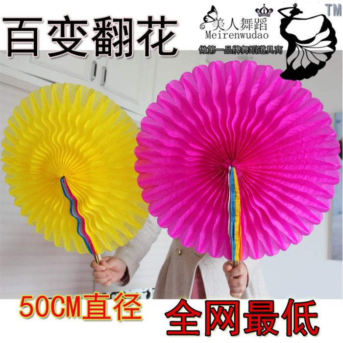 手翻花扇子 大型团体操道具 运动会变色扇子