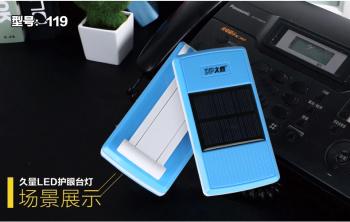 久量-119太阳能直流充电两用LED学习床头护眼折叠台灯包邮