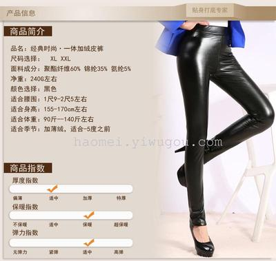 Autumn and winter clothing Haomei lady tight leather pants feet PU thin pencil pants plus velvet warm pants