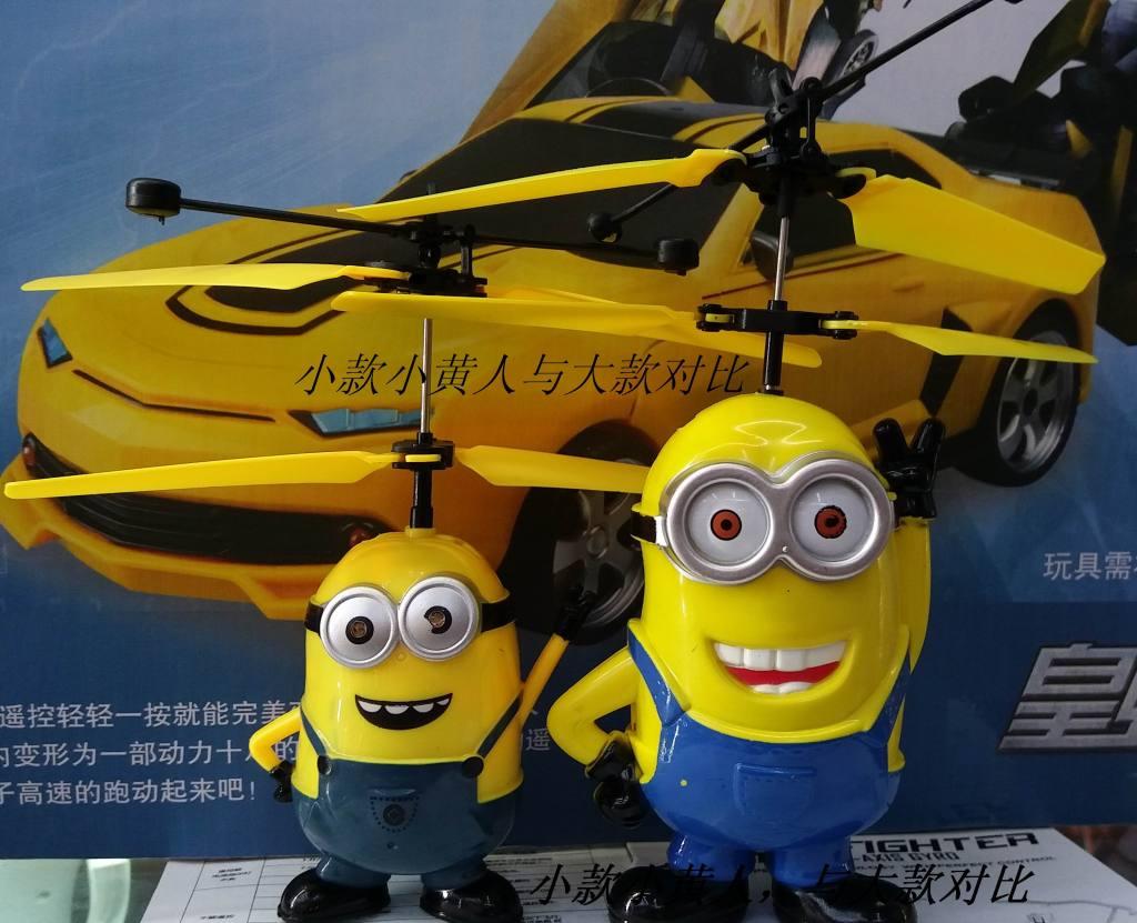 3秒小款小黄人感应飞行器(可开增值税发票)