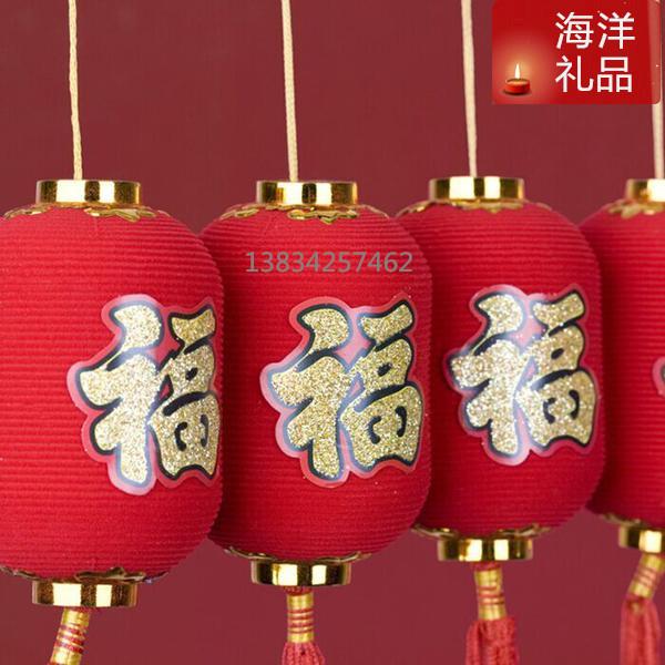 冬瓜福字红灯笼串植绒灯笼 婚庆小灯笼 春节挂饰 中秋