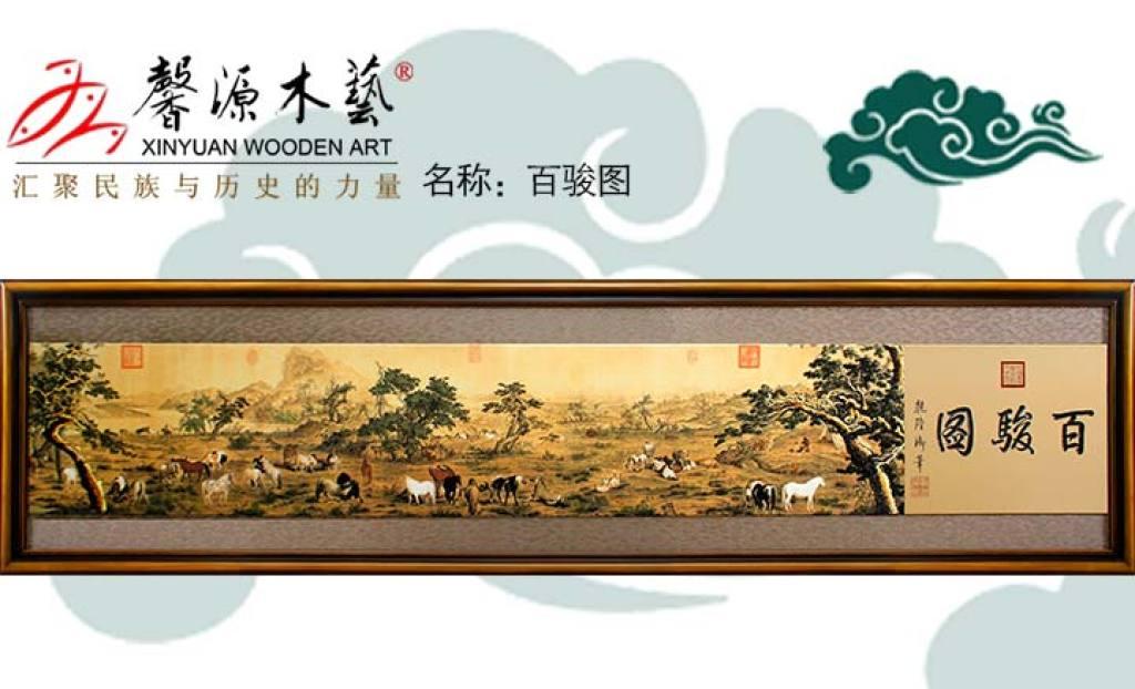 新中式装饰画木雕板雕画