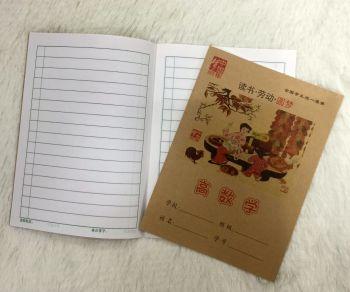 高数学 中国梦学生作业本全国学生统一簿册 牛皮纸封面